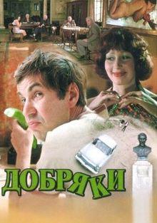 Добряки, 1979