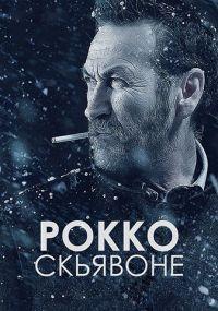 Рокко Скьявоне, 2016