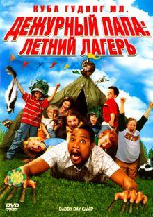 Дежурный папа: Летний лагерь, 2007