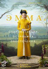 Эмма., 2020