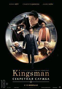 Kingsman: Секретная служба, 2015