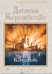 Десятое королевство, 2000