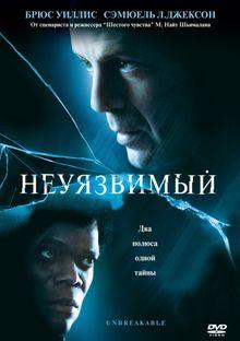 Неуязвимый, 2000