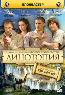 Динотопия, 2002