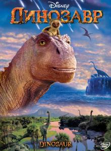 Динозавр, 2000