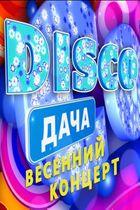 Disco дача. Весенний концерт