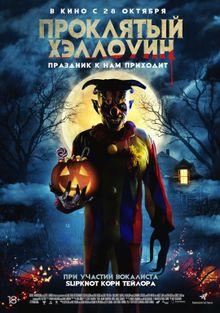 Проклятый Хэллоуин, 2020