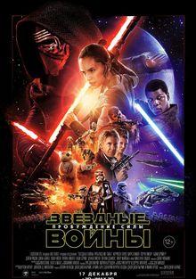 Звёздные войны: Пробуждение силы, 2015