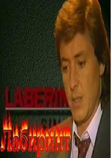 Лабиринт, 1997