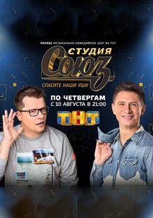 Студия Союз, 2017