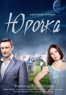 Юрочка, 2016