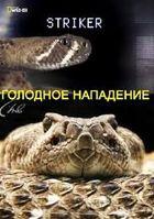 National Geographic. Голодное нападение