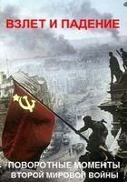 Взлет и падение: поворотные моменты Второй мировой войны