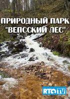 RTG. Природный парк