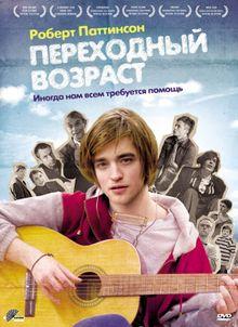 Переходный возраст, 2008