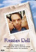 Русская куколка