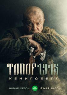 Топор, 2018