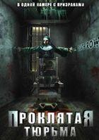 Проклятая тюрьма