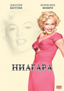 Ниагара, 1952