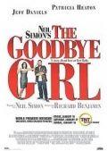 Девушка для прощания, 2004