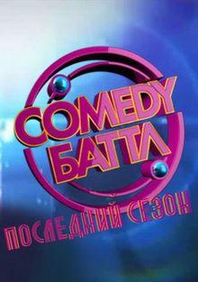 Comedy Баттл. Последний сезон, 2015