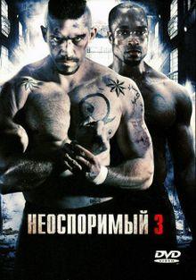 Неоспоримый3, 2010