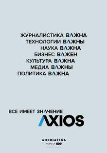 Axios: