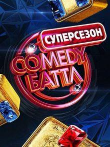 Comedy Баттл. Суперсезон, 2014