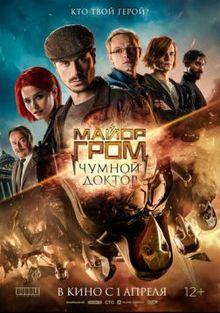 Майор Гром: Чумной Доктор, 2021