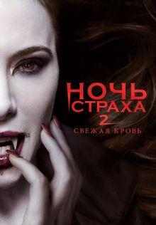 Ночь страха 2: Свежая кровь, 2013