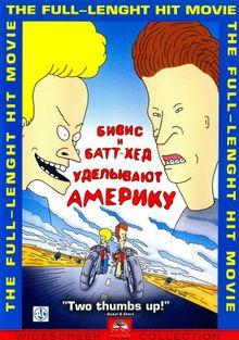 Бивис и Батт-Хед уделывают Америку, 1996