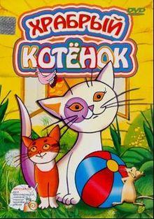Храбрый котёнок, 1992