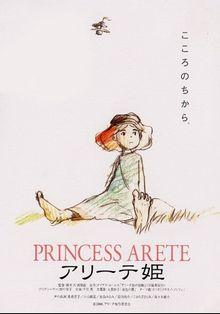 Принцесса Аритэ, 2001