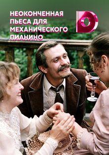 Неоконченная пьеса для механического пианино, 1976