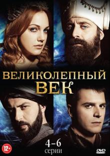 Великолепный век, 2011