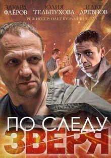 По следу Зверя, 2015