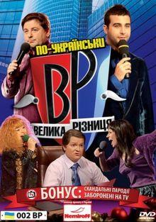 Большая разница по-украински, 2009