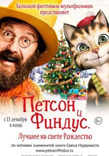 Петсон и Финдус 2. Лучшее на свете Рождество, 2016