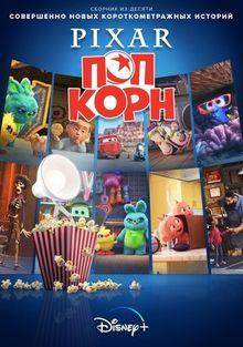 Мультяшки от Pixar, 2021