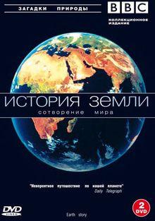 BBC: История Земли, 1998