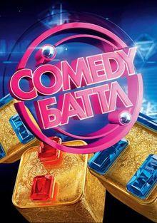 Comedy Баттл. Новый сезон, 2016