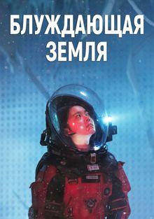 Блуждающая Земля, 2019