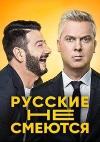Русские не смеются, 2019