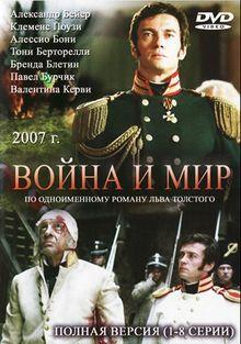 Война и мир, 2007