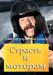 Discovery. Страсть к моторам, 2014