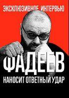 Фадеев наносит ответный удар