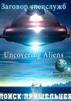 Поиск пришельцев. Заговор спецслужб