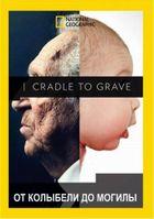 National Geographic. От колыбели до могилы