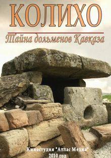 Колихо. Тайна дольменов Кавказа, 2010