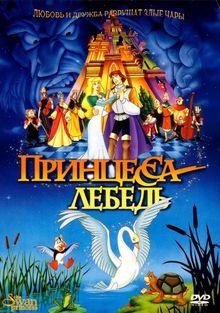 Принцесса Лебедь, 1994
